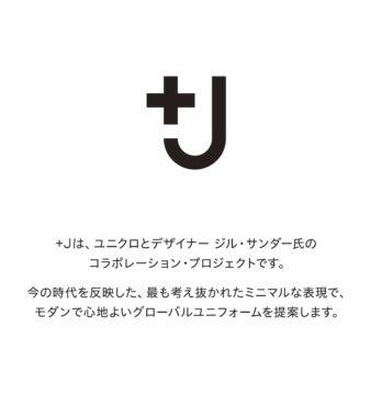 Fashion is FREE +J(プラス ジェイ)