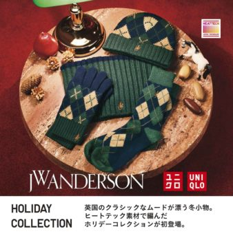Fashion is FREE  「UNIQLO and JW ANDERSON 」ホリデーコレクション