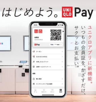 Fashion is  FREE ユニクロアプリにウォレット機能追加「UNIQLO Pay」が登場