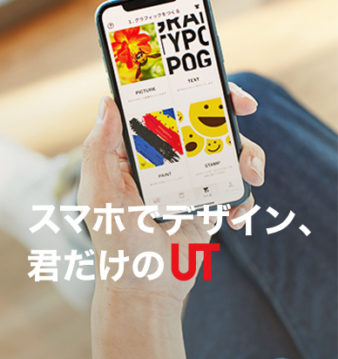 Fashion is FREE 「UTGP2020+MoMA」