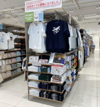 Fashion is FREE  村上春樹ワールドを「読む、聴く、着る」で楽しむコレクション